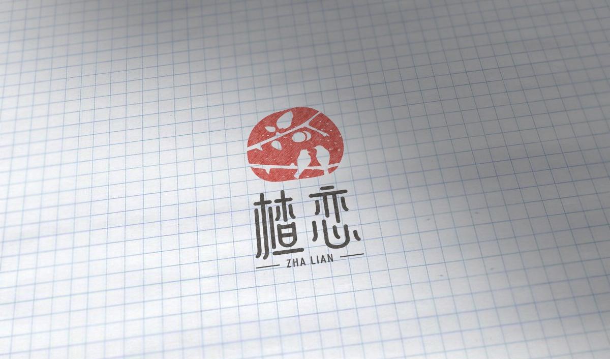 广西省野生山楂酒包装设计,果酒包装设计-----古一设计