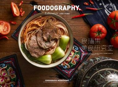 俏凤凰餐饮品牌拍摄 食摄集 | 美食摄影