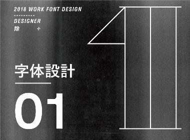 除 | 字体设计01
