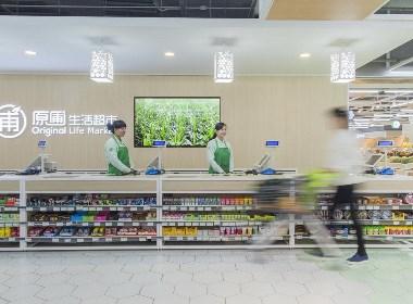 成都超市装修设计/成都超市装饰公司/成都超市设计