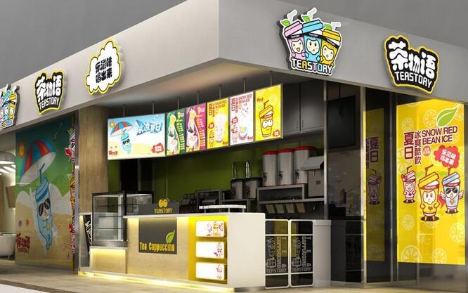 重庆奶茶店装修设计效果图/酸奶店/牛奶店「重庆观景装饰」