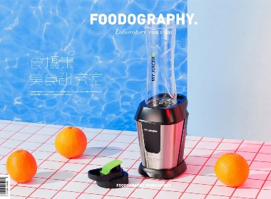 My juicer | ERGO CHEF品牌全线产品拍摄 #食摄集#