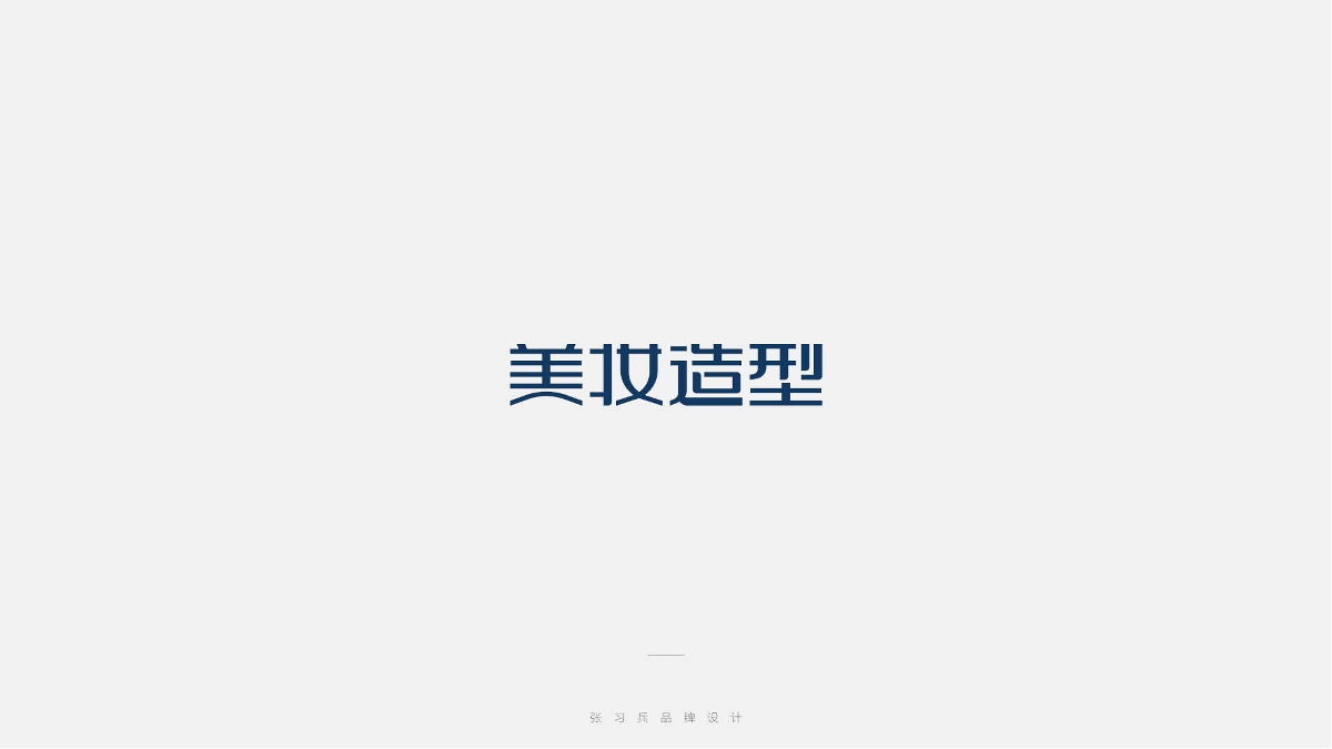 字体设计-005