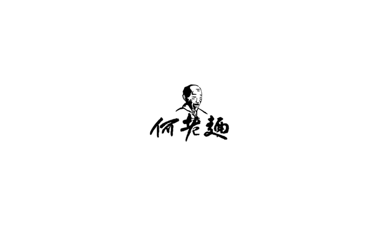 山中道人|字标(一)
