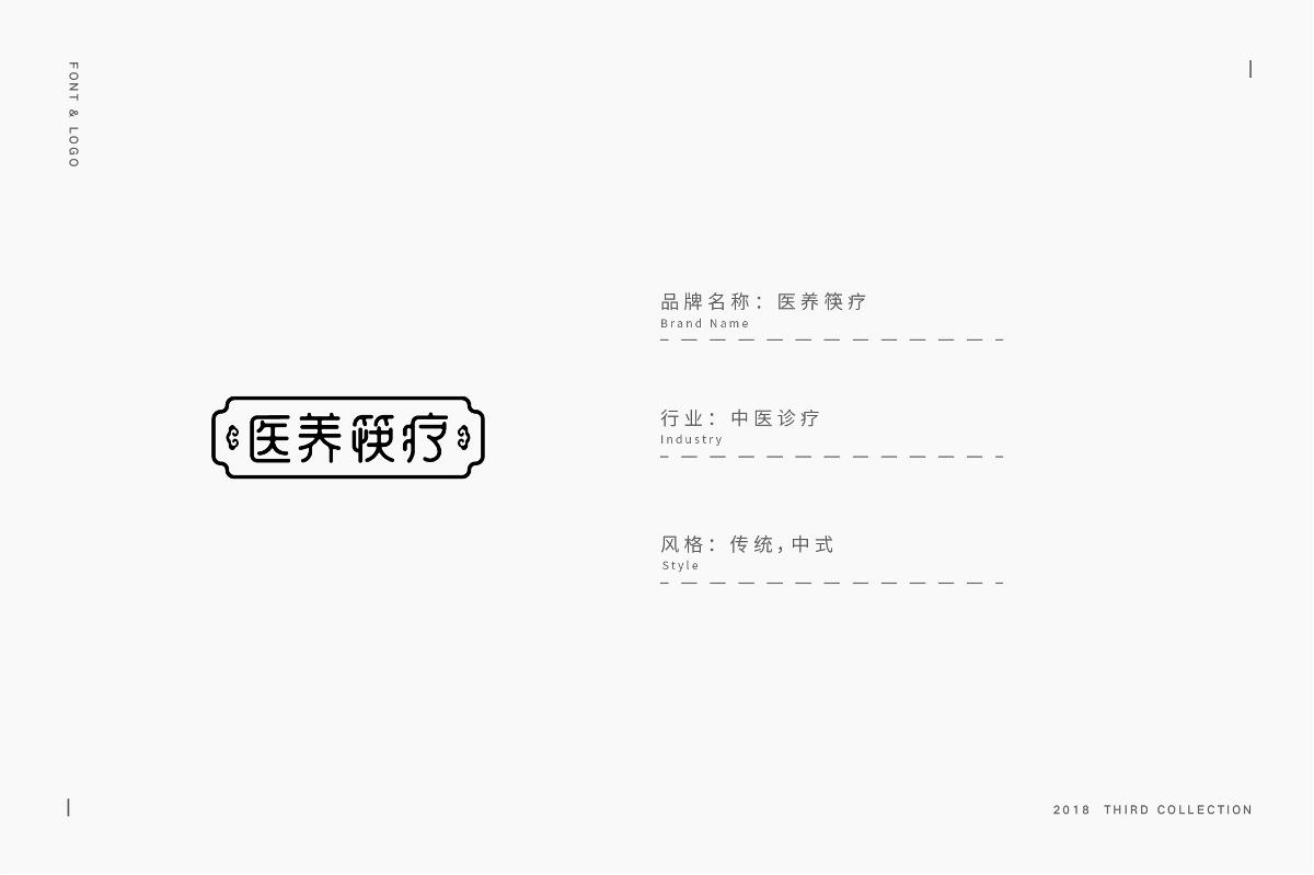 商业字体叁