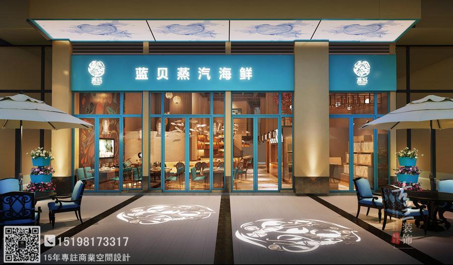 成都海鲜餐厅装修设计《蓝贝蒸汽海鲜餐厅设计》