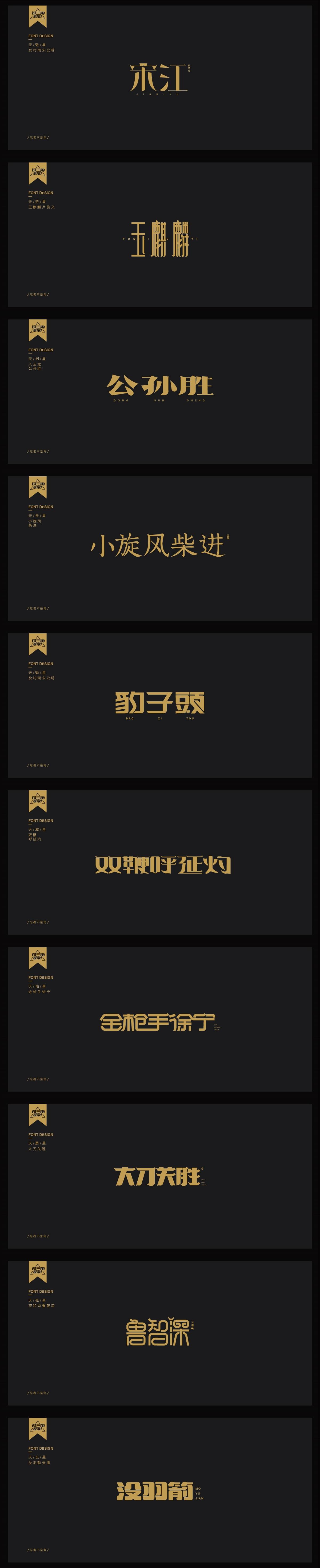 字体设计· 108例