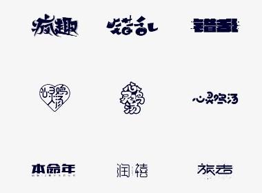 风波先生-2018字体设计第二辑