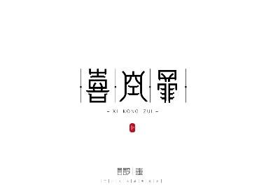 三川久木の字由形