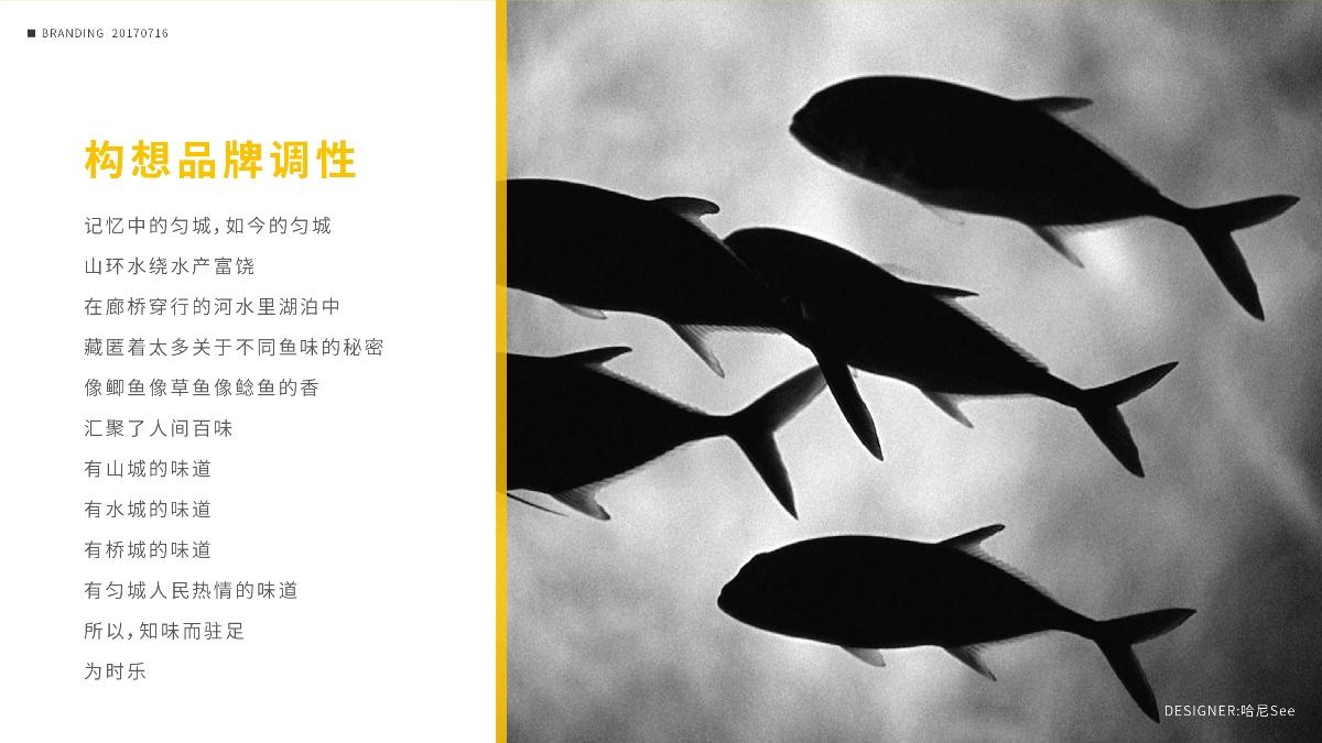 品牌设计-《鱼来鱼往》