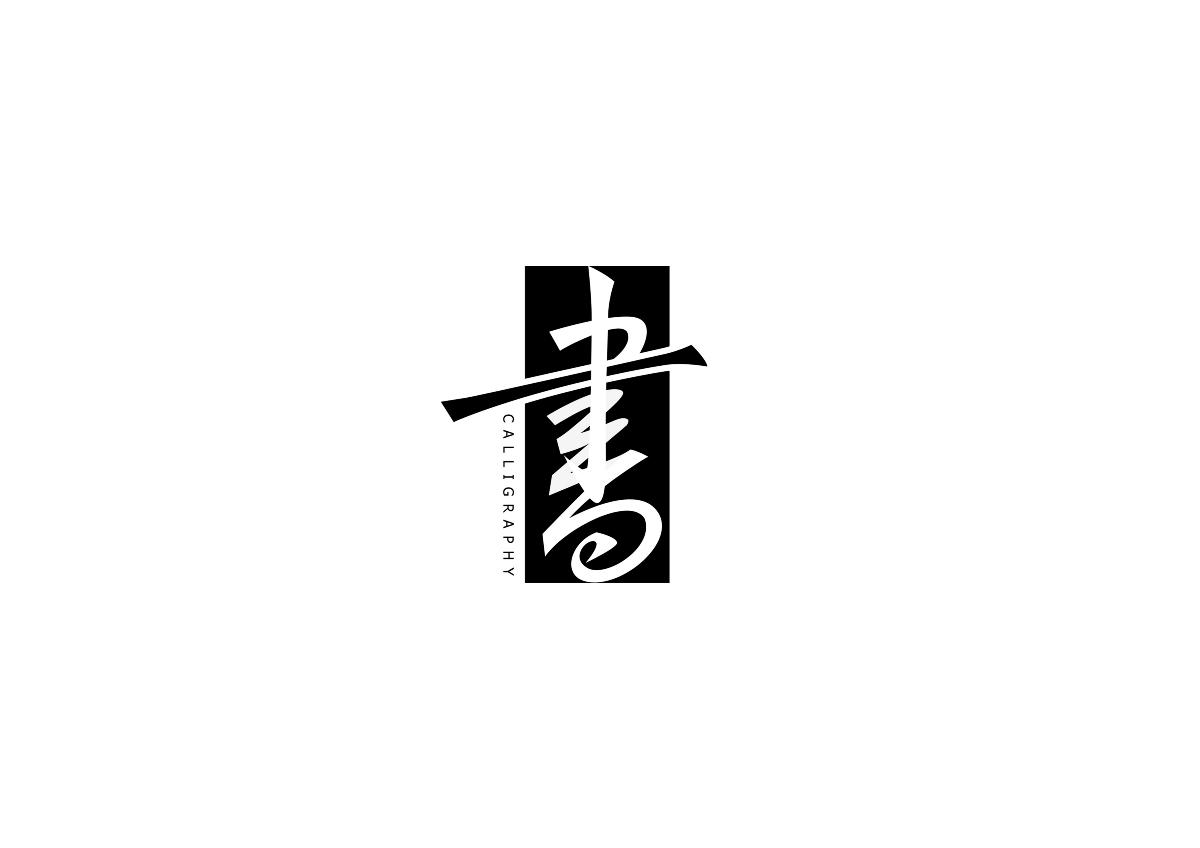 中式书法字体设计创新与尝试50例丨无外设计