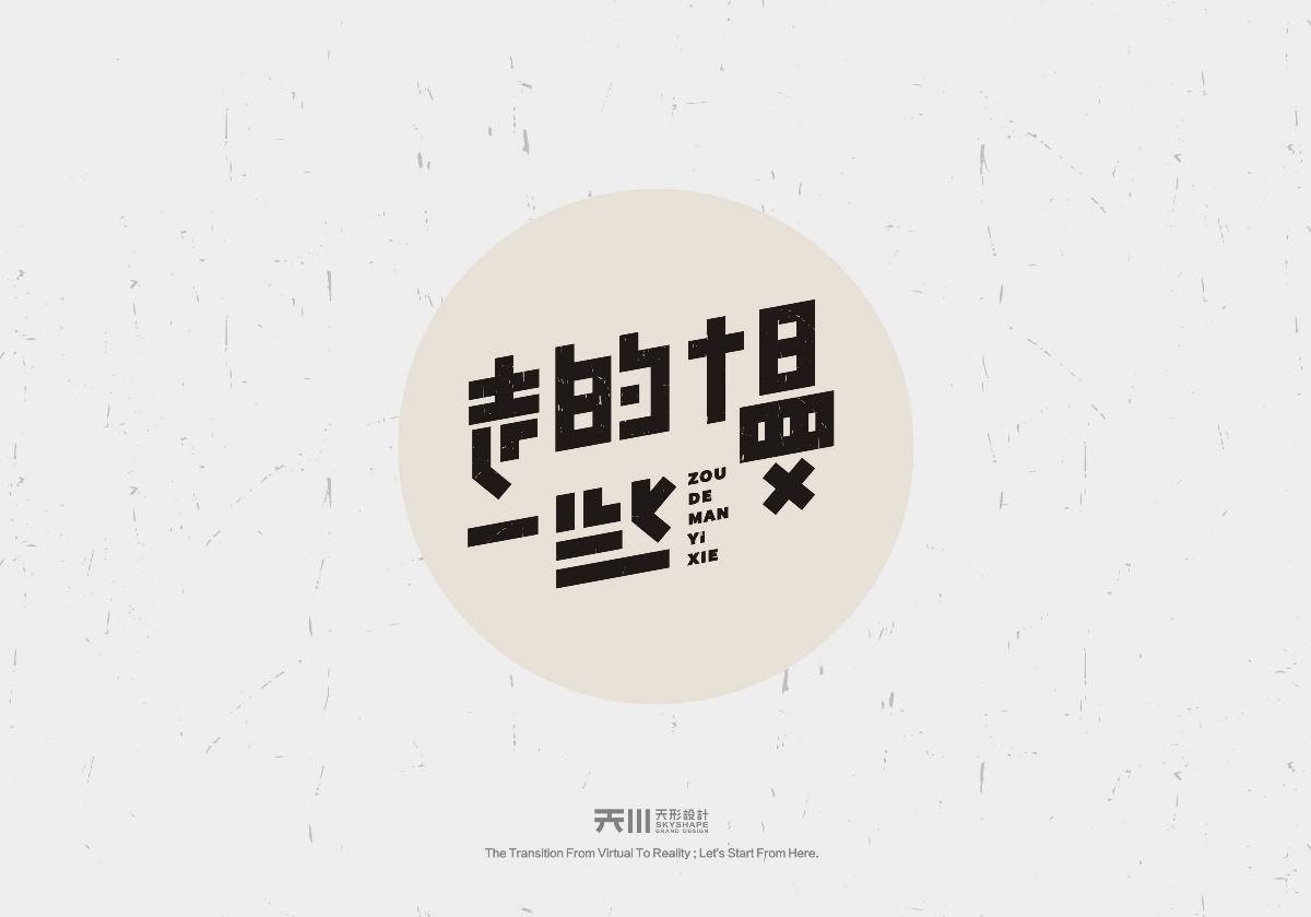 华语民谣 —— 系列《二》