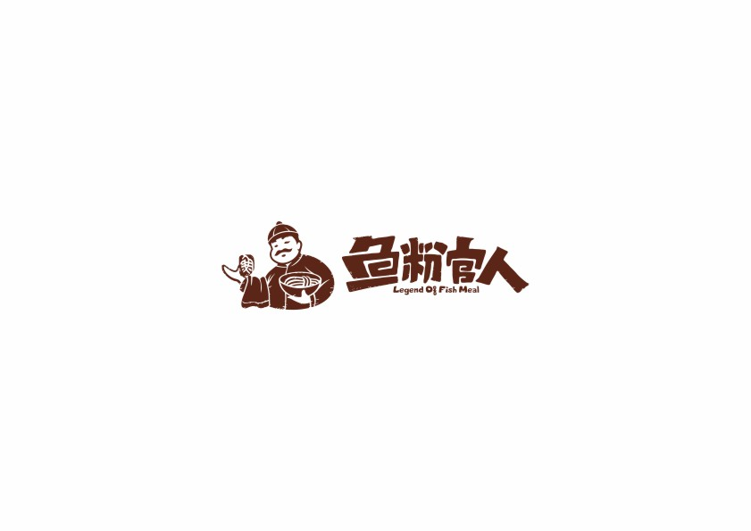 东莞鱼粉官人餐饮品牌设计
