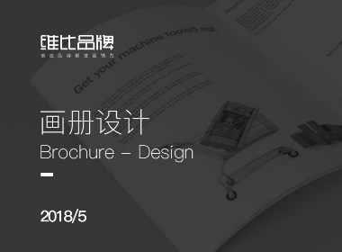 商业画册设计-恋心服务