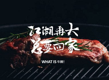 WHAT IS 牛排品牌包装设计
