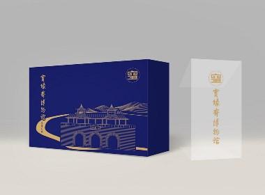 【汇包装】南京宝缘斋博物馆礼品盒设计