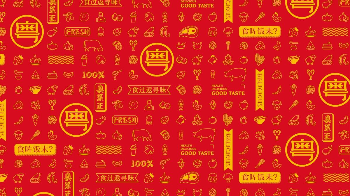 精粤门餐饮品牌设计