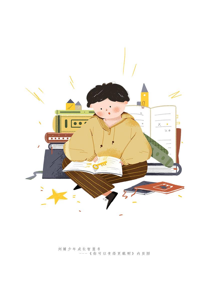 《刘墉少年成长智慧书》 配图