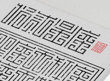 十二星座字体设计——王驰