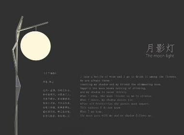 举杯邀明月—灯具设计
