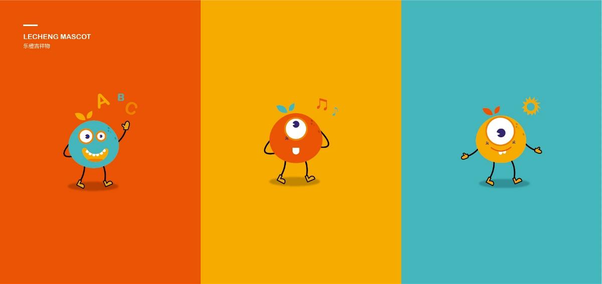 乐橙教育品牌VIS设计