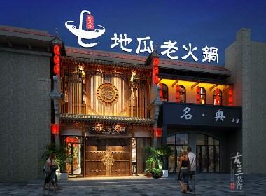 重庆地瓜老火锅连锁火锅店|成都火锅店装修设计