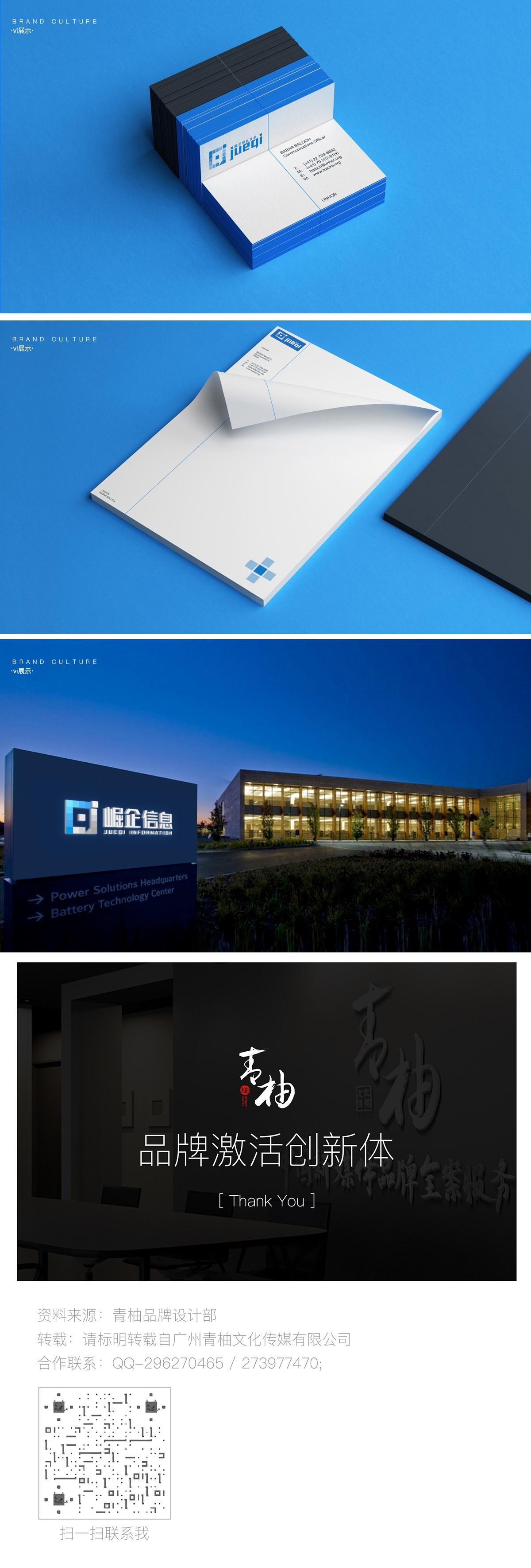 互联网科技公司logo设计 商标设计