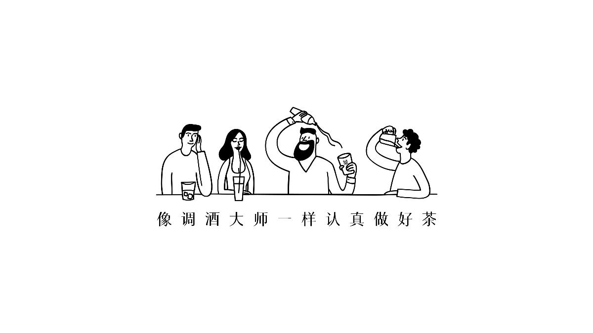 海南鲜茶师茶饮品牌设计   商业品牌设计