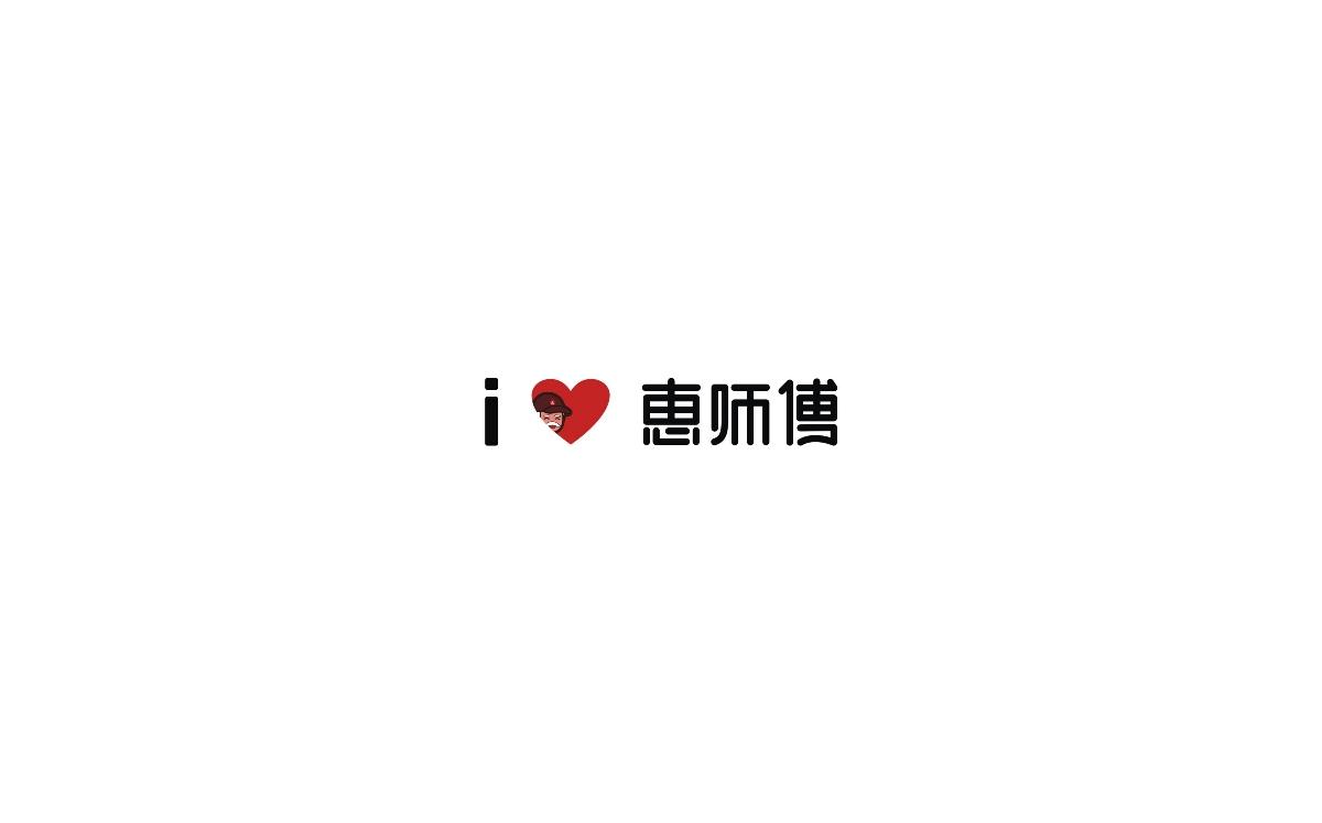 惠师傅便利店品牌形象设计