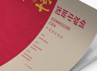 深圳市政协庆祝香港回归祖国20周年书画展作品集