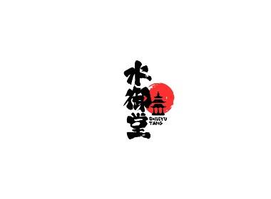 山中道人|字标(三)