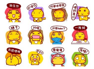 哈咪猫粤语表情