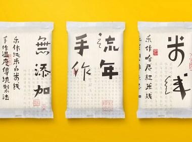 米线 - 包装设计