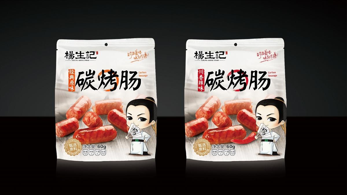 杨生记品牌包装设计