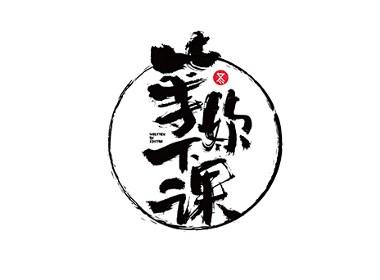 毛笔字<书写集>