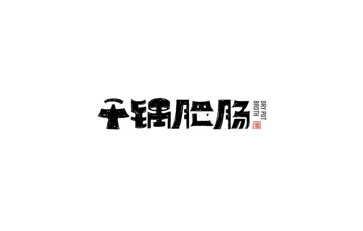 品牌字体贰拾玖