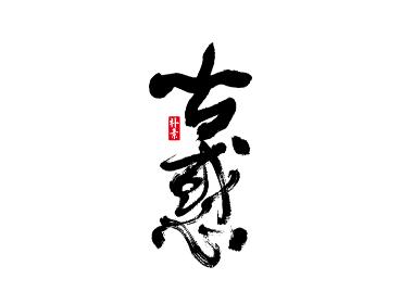 書法字记 × 23期