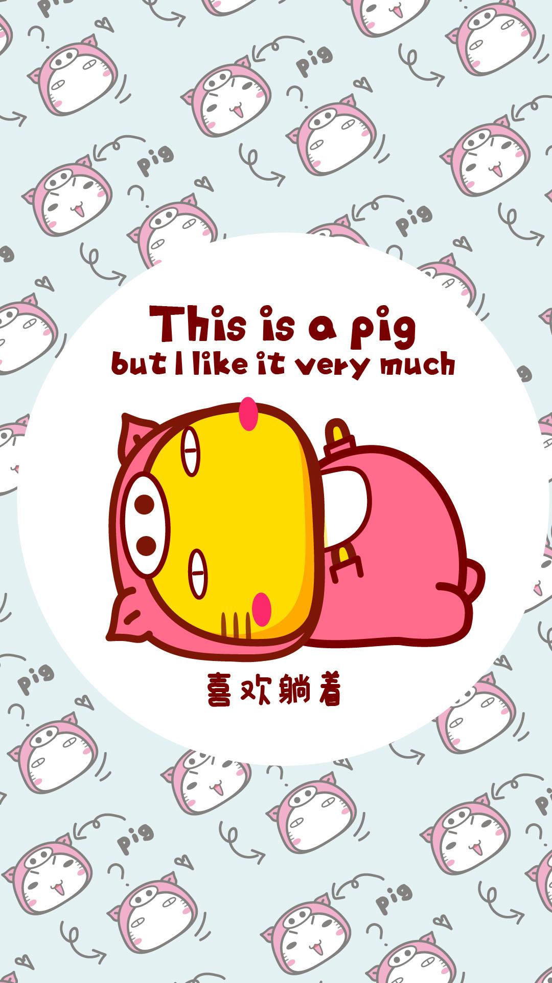 我大概是一头肥猪
