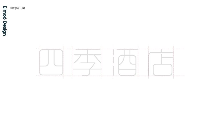 四季酒店标志设计提案方案