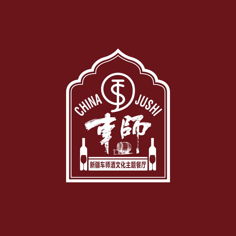 车师酒文化主题餐厅VI设计