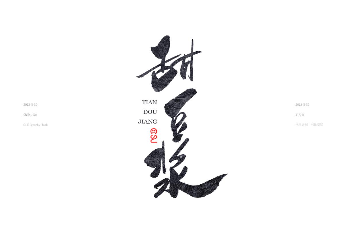 石头许5月日本书法书法字 中国书法 书法定制 书法商写