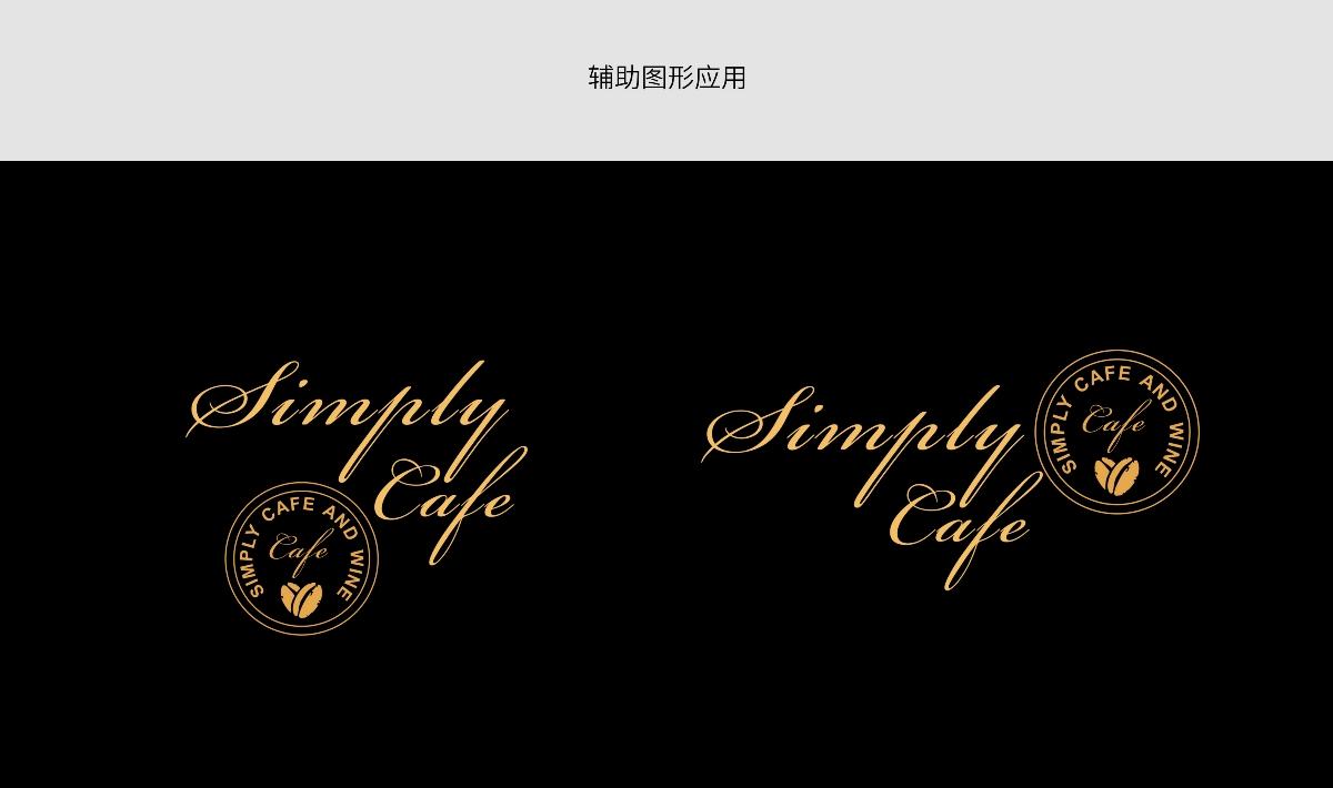 齐发国际_餐饮作品 | 纯粹咖啡馆品牌设计