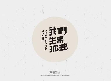 华语民谣 —— 系列《三》
