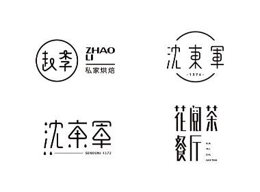 近期的几个商业标志合集