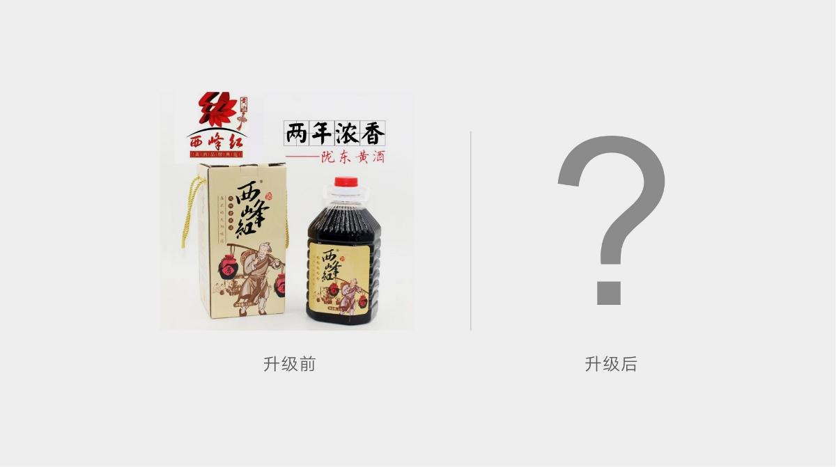 四喜品牌包裝設計-慶陽特產西峰紅米酒黃酒包裝設計升級