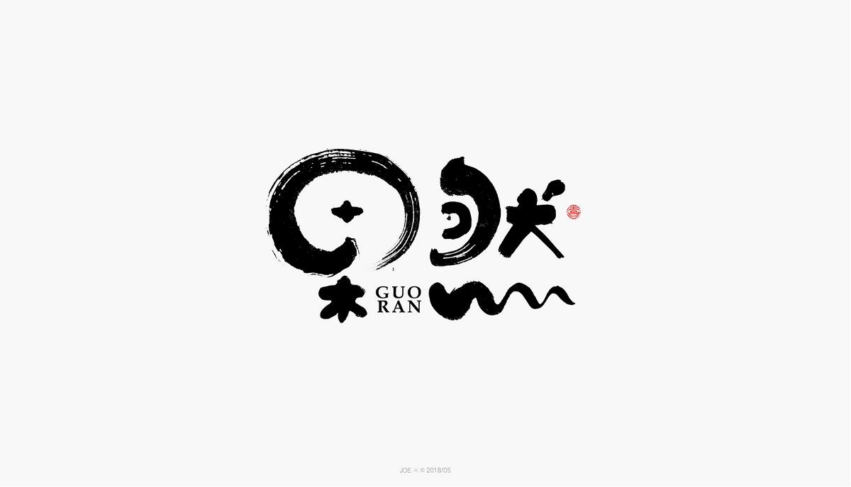 品牌logo一集 ┃ 2018.05