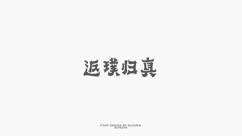 2017-2018字体集