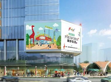 GLOBAL金辉环球广场购物商场设计(西安设计公司)