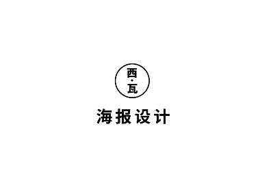 徽州·黄山 - 海报习作