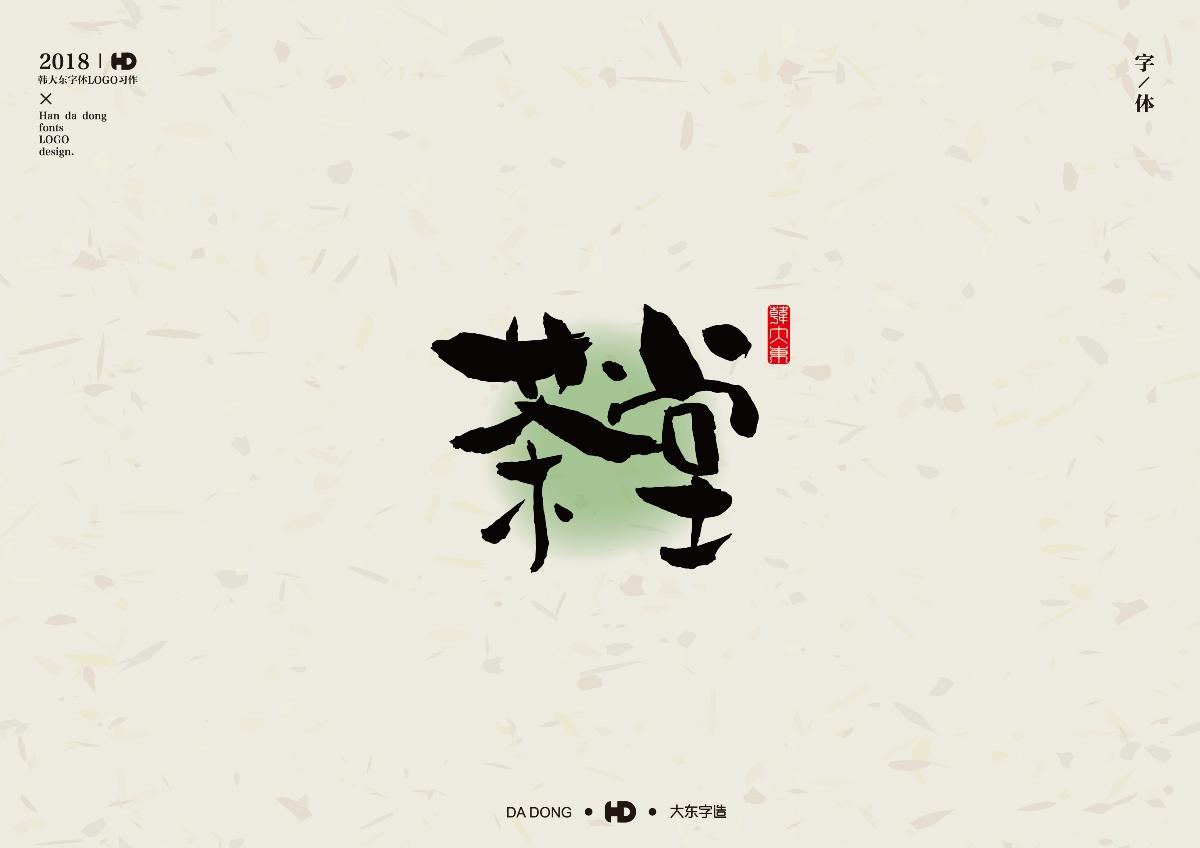 韩大东肆月《字迹》